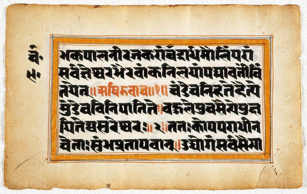 origin of Indian Literature